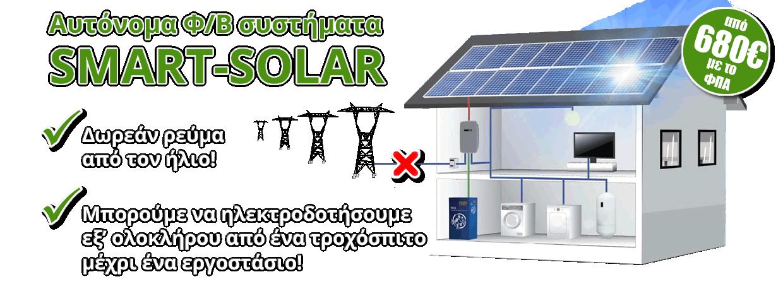 Αυτόνομα φωτοβολταϊκά συστήματα Smart Solar